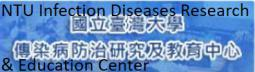 NTU Infction Diseases Research & Education Center 圖示