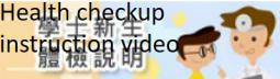 Health checkup instruction video 圖示