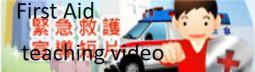 First Aid teaching video 圖示